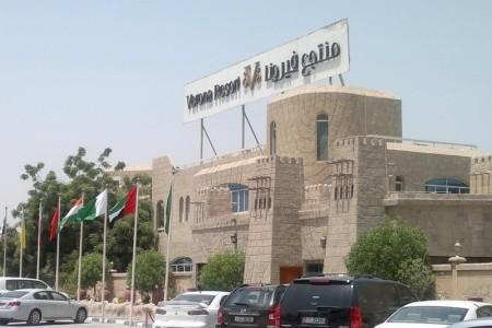 Verona Resort Sharjah - Dovolená Sharjah - Sharjah 2021/2022